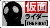 Kamen Rider the First Stamp by JINZOKI