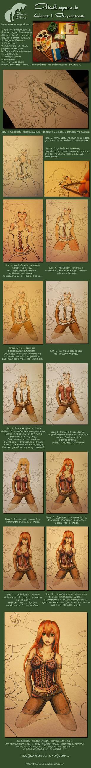 watercolor.tutorial. part 1 by GreenAmb