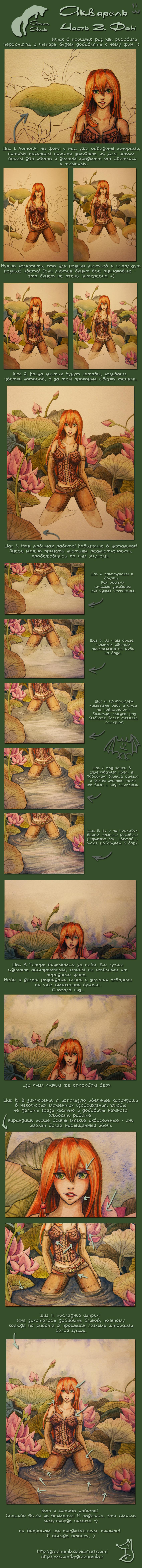 watercolor.tutorial. part 2 by GreenAmb