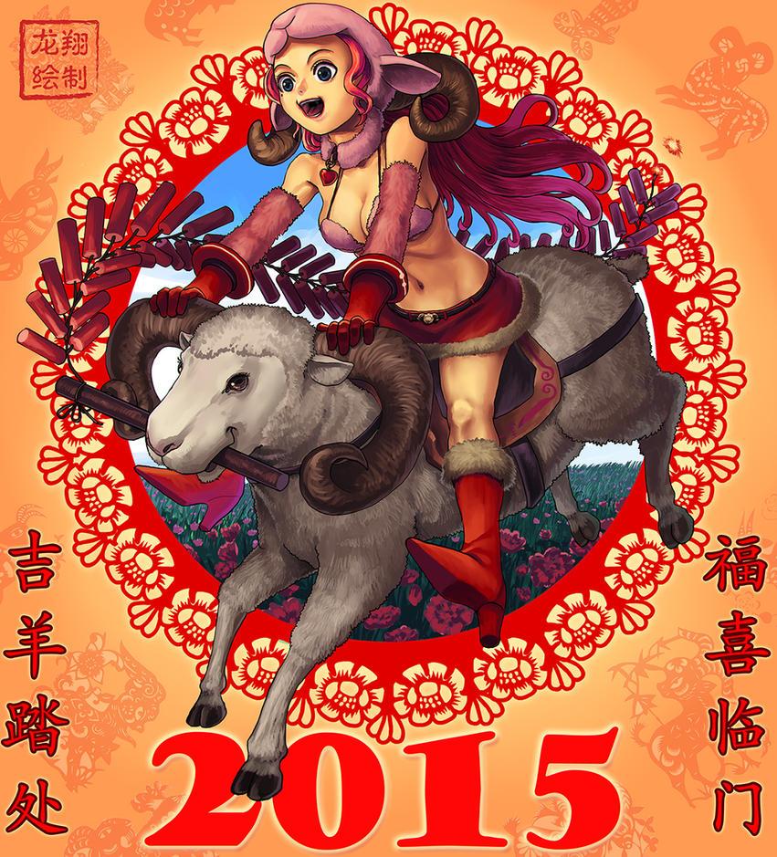 Year Of Goat/Sheep Greeting Card by ShinRyuShou