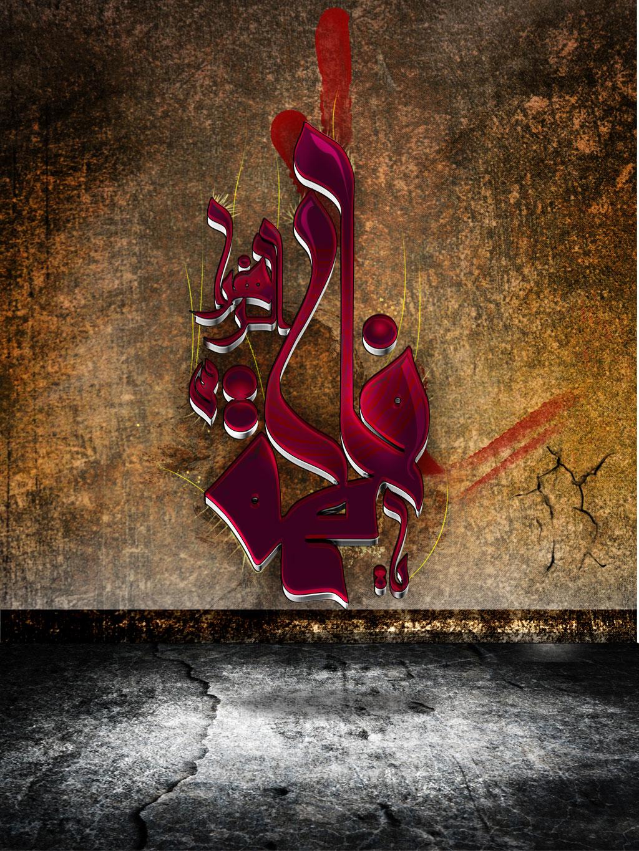 Ya Fateme Al Zahra By Meygraph On Deviantart