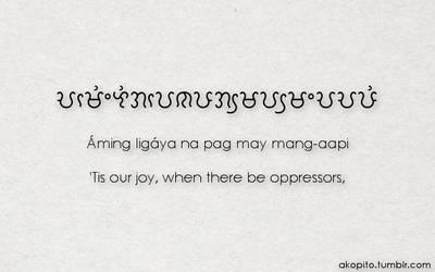 Aming ligaya na pag may mang-aapi by plus24seven