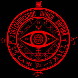 the Esoteric Order of Dagon (red) by CryDagon