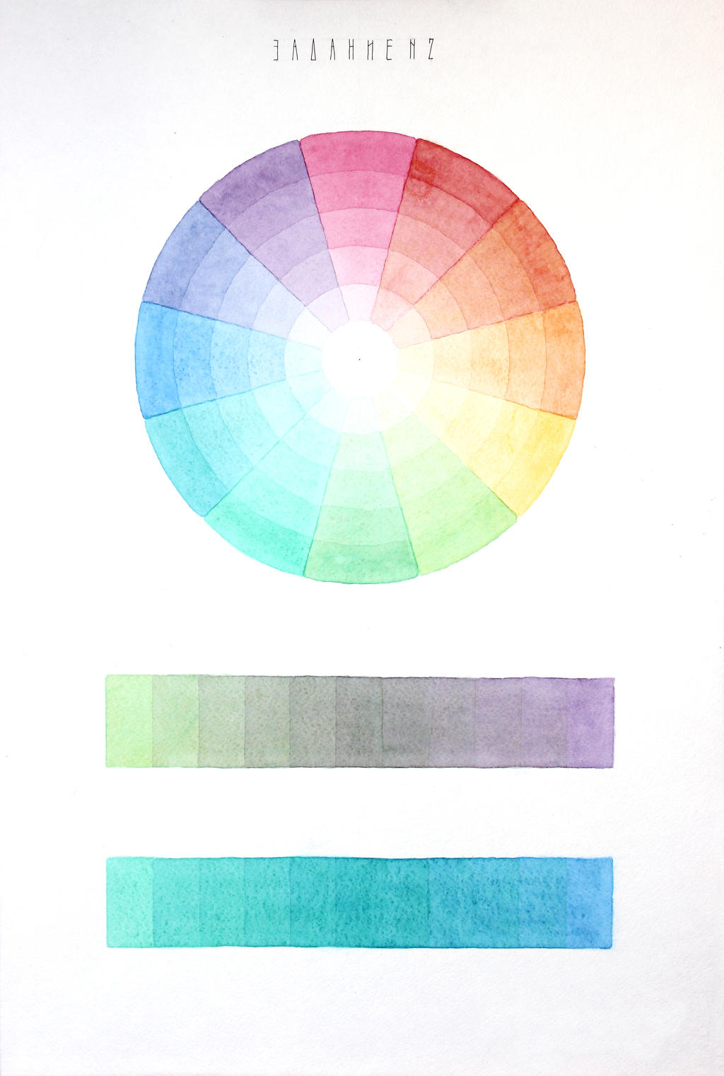 как нарисовать цветовой круг акварелью