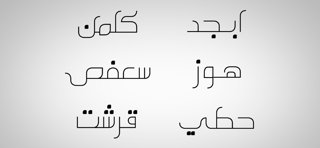 arabic font design by mohammadalkhamis