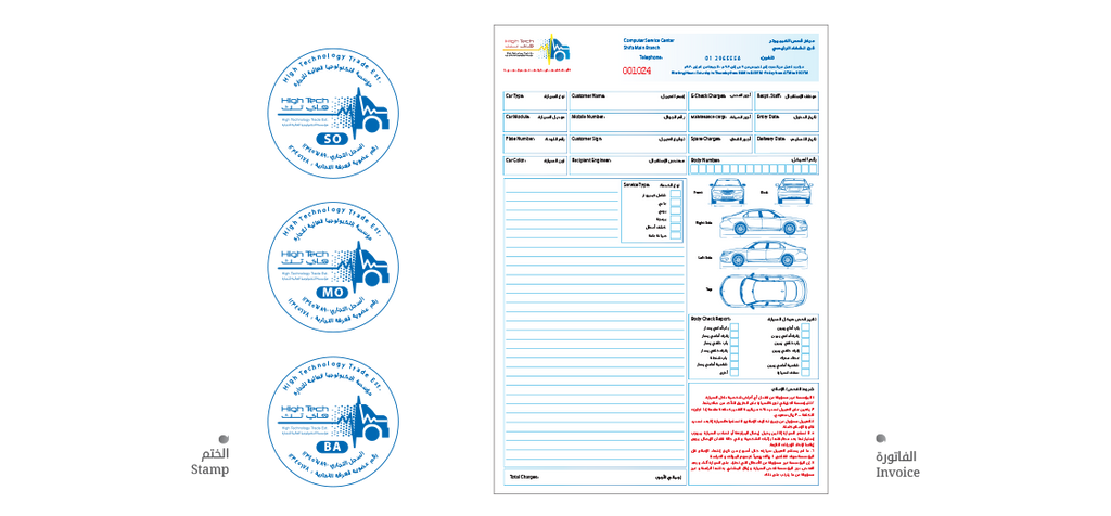 High Technology Trade Est Stamp And Invoice By MohammadAlkhamis On - Invoice stamp