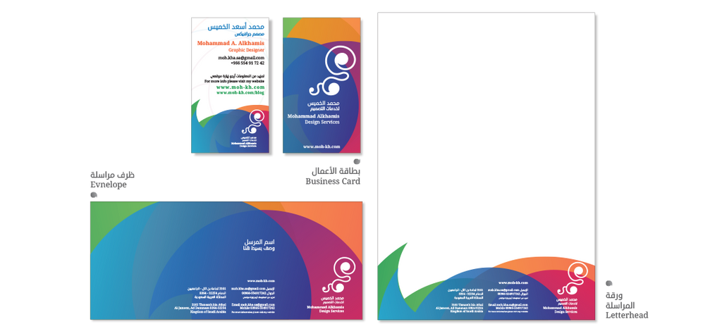 My Stationary - Mohammad Alkhamis Design Services