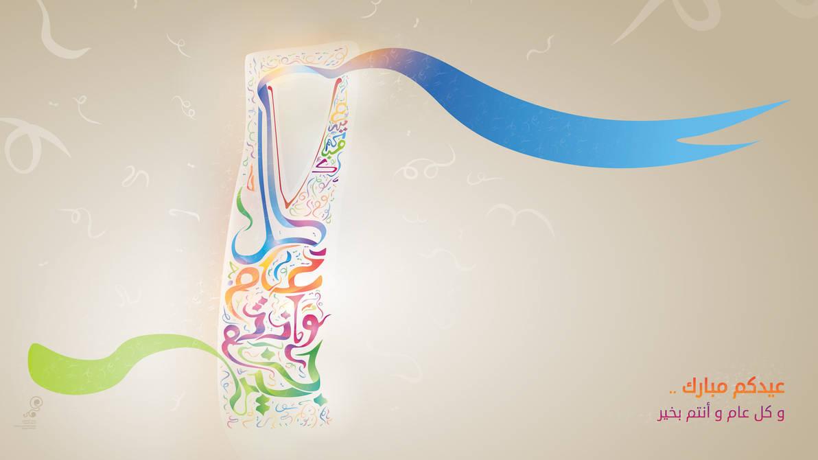 Eid 2012, Design 1