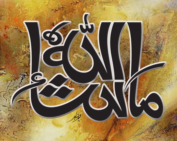 Masha Allah By Majeedshahid On Deviantart