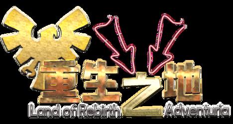 [Logo]Land of Rebirth, Adventuria