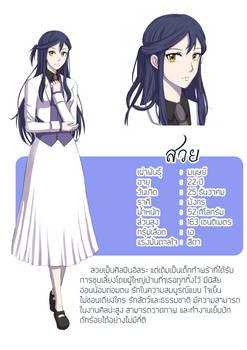 FLS Profile : Suay [with Eng Translation]