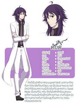 FLS Profile : Sak [with Eng Translation]