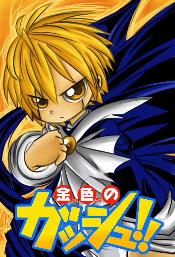 Zatch Bell Zeno Wallpaper 17025 Usbdata