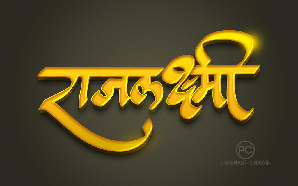 Type in marathi  Marathi Typing