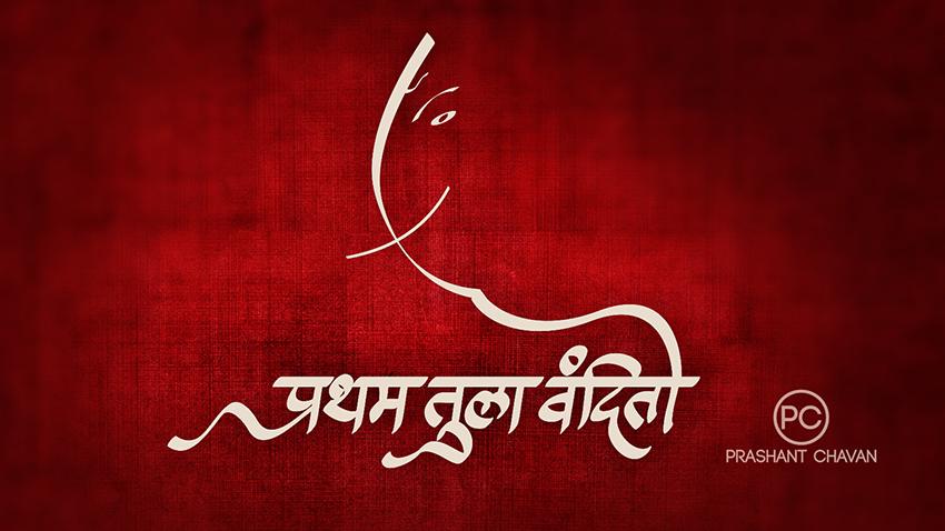 Pratham Tula Vandito By Prashantgraphics