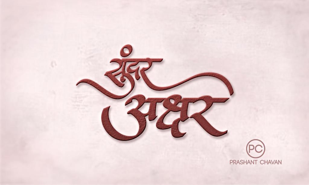 Sundar akshar calligraphy by prahant chavan