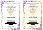 Purple, Green, Zelda-Theme Wedding Invite