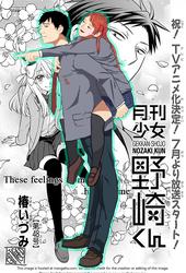 Gekkan Shoujo Nozaki-kun by GLITCHEDBOX