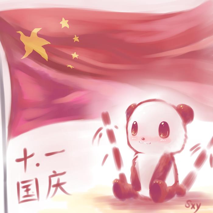 国庆国庆0w0 - 青芸。三叶 - 浮芸团子