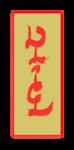 Uliel Logo by UlielArt