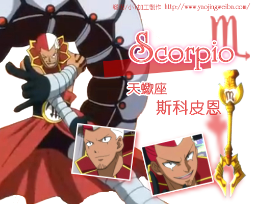 Scorpio Fairy Tail By Icecream80810 On DeviantArt