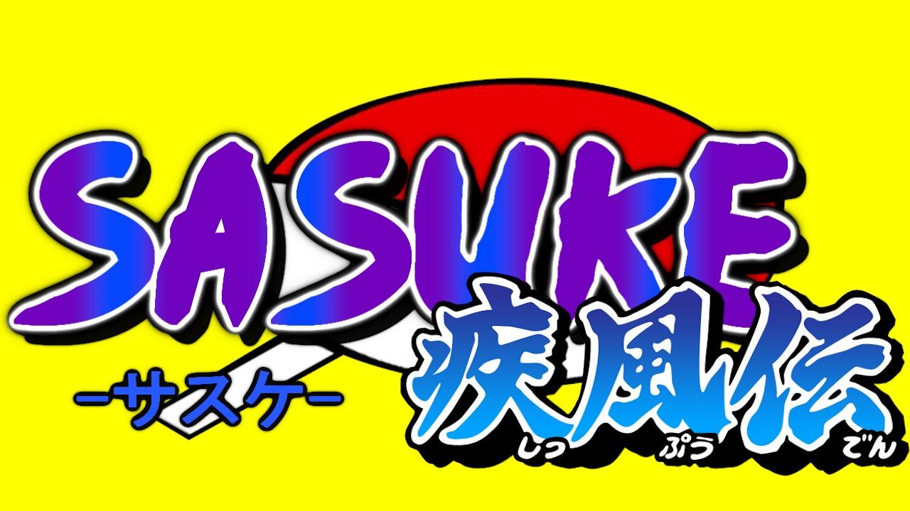 Sasuke Logo by Patrunio