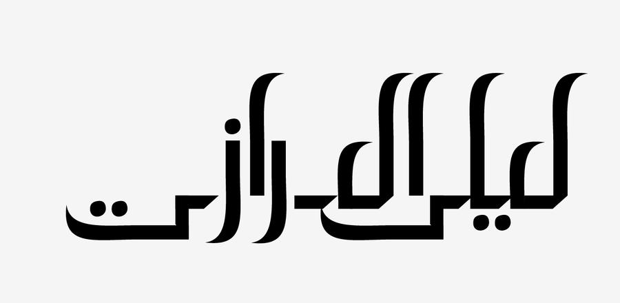 laila font arabic by lailajaffer
