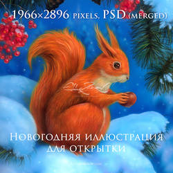 Squirrel. Illustration for Greeting Cards by EldarZakirov