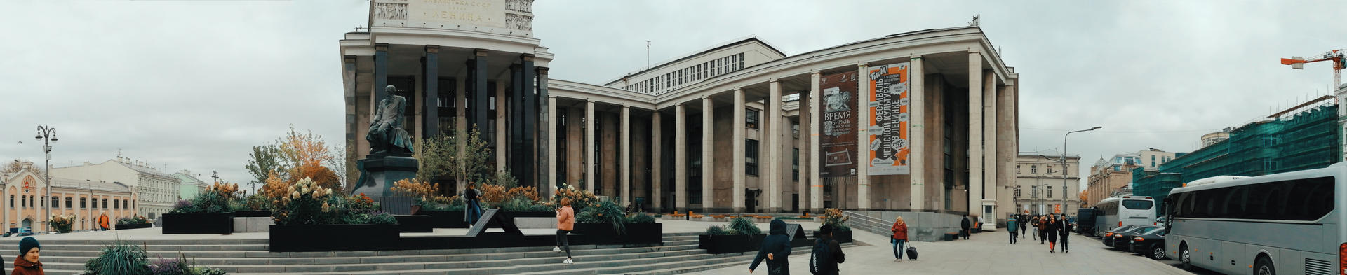 Moscow. The Russian State Library. October 2019