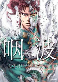 JOJO's bizarre adventure -Kakyouin-