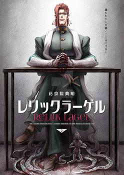 JOJO's bizarre adventure -Kakyouin-2