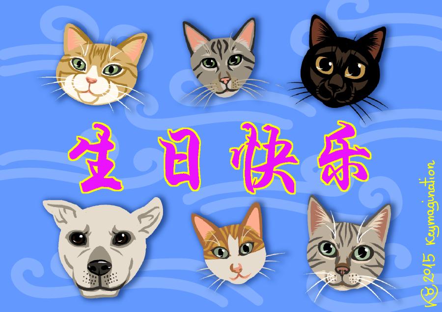 Chinese Happy Birthday 2015 by Keymagination