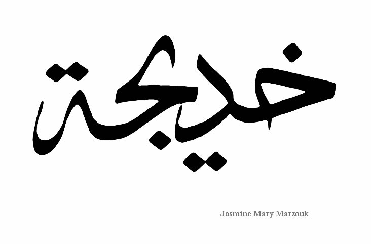 Khadija by JazzMary on DeviantArt