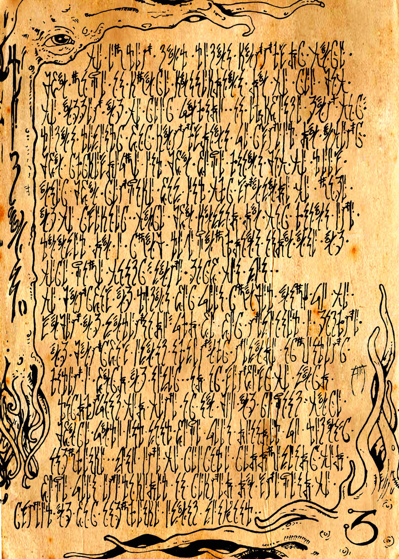 Lovecraft Grimoire Page (Text) by AzrielMordecai