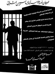 the 2nd political prisoners ev by guevara02
