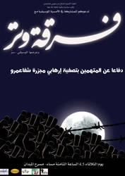 Shfaamer's solidarity campaign by guevara02