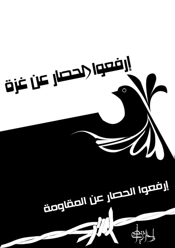 Stop the blockade by guevara02