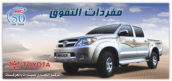 Unipole-Hilux by mustange