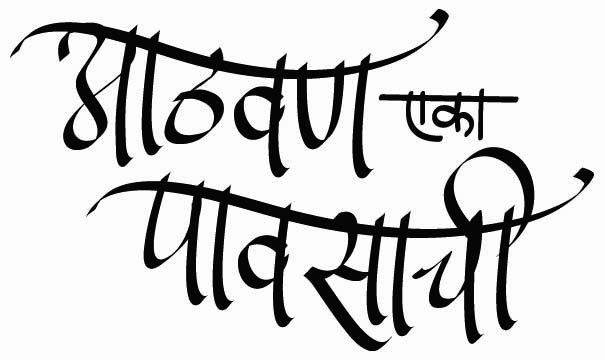 Devnagri Calligraphy Newspaper By Vmahavir