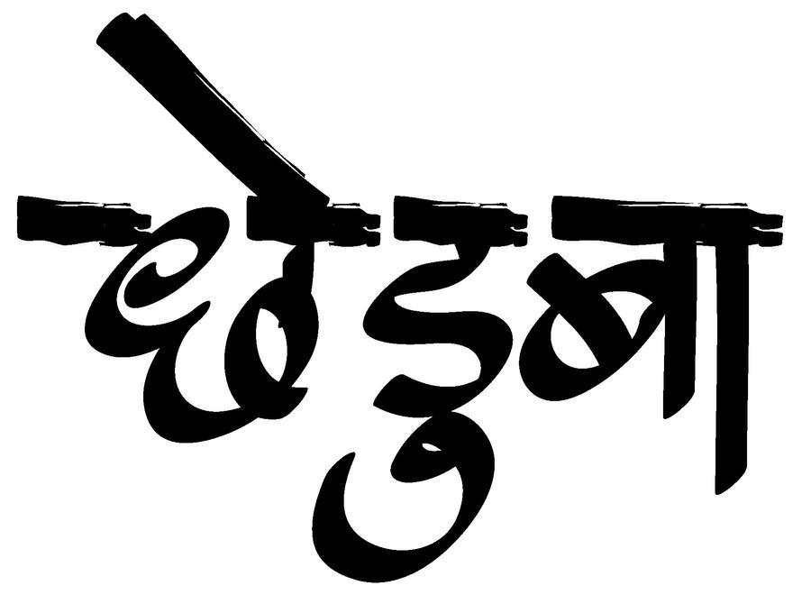 Chheduba marathi calligraphy by vmahavir on deviantart