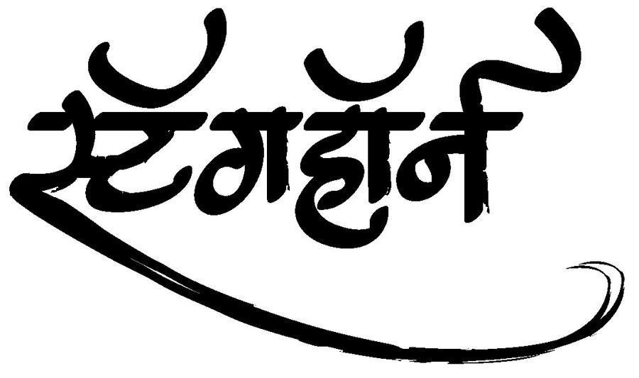 Devnagri Calligraphy By Vmahavir