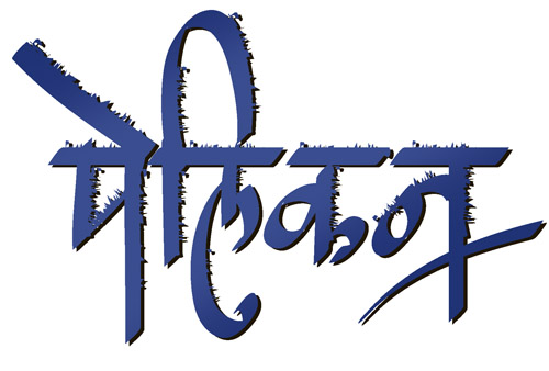 Marathi Calligraphy Art | Male Models Picture