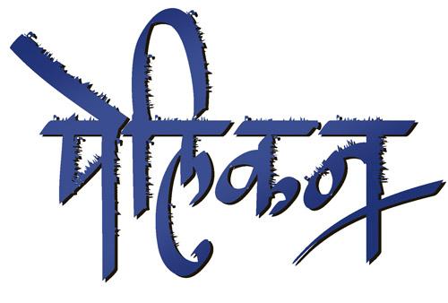 Stylish marathi fonts free download