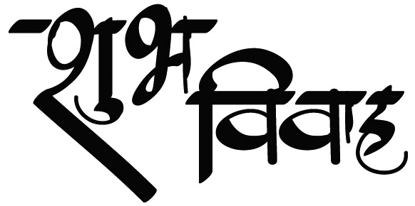Marathi Calligraphy Logo Shubh Vivah Calligraphy by