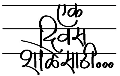 Calligraphy By Vmahavir On DeviantArt
