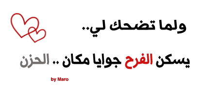 Arabic Quotes by miralkhan