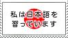 Nihongo o naratteimasu by 1stClassStamps