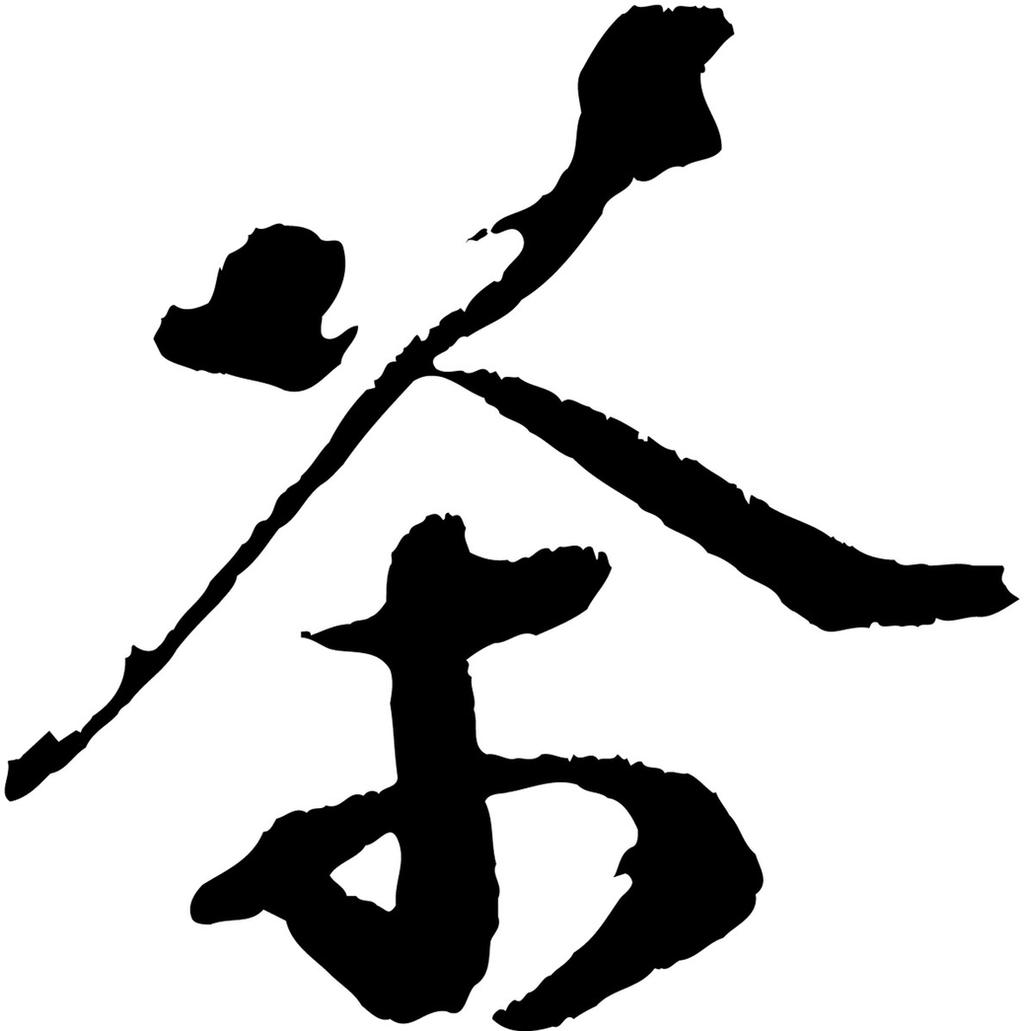 chinese calligraphy tea