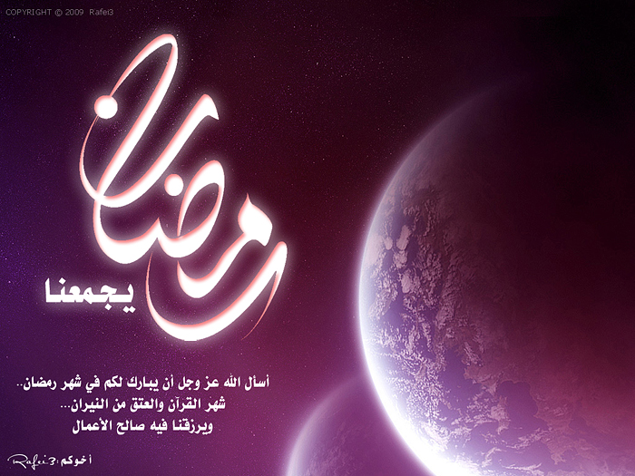 لنكن ضد الاسراف التبذير في Ramadhan_2009_by_Rafei3.jpg