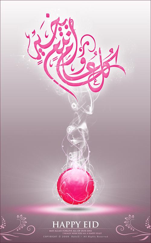 http://fc09.deviantart.net/fs51/f/2009/256/e/2/Happy_Eid_by_Rafei3.jpg